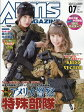 月刊 Arms MAGAZINE (アームズマガジン) 2017年 07月号 [雑誌]