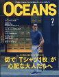 OCEANS (オーシャンズ) 2017年 07月号 [雑誌]