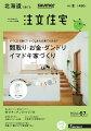SUUMO注文住宅 北海道で建てる 2017年 07月号