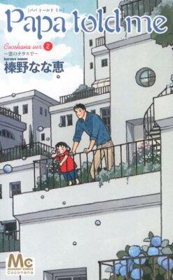 Papa told me(Cocohana ver.2) 雲のテラスで (マーガレットコミックス ココハナ) [ 榛野なな恵 ]
