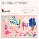 Slow LIVE at HONMONJI 〜箱庭でピチカート〜 [ コトリンゴ ]