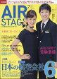 AIR STAGE (エア ステージ) 2017年 07月号 [雑誌]