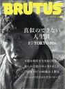 BRUTUS (ブルータス) 2017年 7/1号 [雑誌]