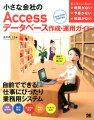 小さな会社のAccessデータベース作成・運用ガイド