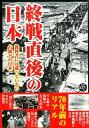 終戦直後の日本 教科書には載っていない占領下の日本 [ 歴史ミステリー研究会 ]