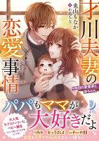 才川夫妻の恋愛事情 9年目の愛妻家と赤ちゃん (蜜夢文庫)