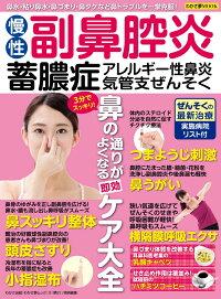 慢性副鼻腔炎・蓄膿症・アレルギー性鼻炎・気管支ぜんそく