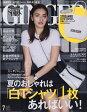GINGER (ジンジャー) 2017年 07月号 [雑誌]
