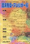 臨床免疫・アレルギー科 2017年 07月号 [雑誌]