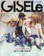 GISELe (ジゼル) 2017年 07月号 [雑誌]