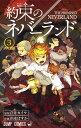 約束のネバーランド 3 (ジャンプコミックス) [ 出水 ぽ...