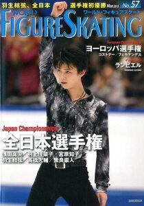 【送料無料】ワールド・フィギュアスケート No.57 [ ワールド・フィギュアスケート ]