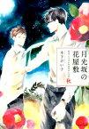 月光坂の花屋敷秋 (H&Cコミックス CRAFTシリーズ) [ 木下けい子 ]