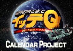 【送料無料】世界の果てまでイッテQ!カレンダープロジェクト2012