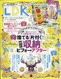 LDK (エル・ディー・ケー) 2017年 07月号 [雑誌]