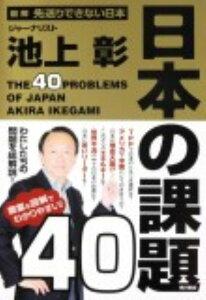 【送料無料】日本の課題40