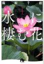 水に棲む花(1) (コミック文庫(女性)) [ 篠原 千絵 ]