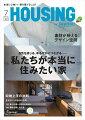 月刊 HOUSING (ハウジング) 2017年 07月号