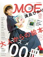 MOE (モエ) 2017年 07月号 [雑誌]
