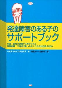 発達障害のある子のサポートブック [ 日本版PRIM作成委員会 ]