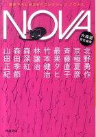 大森望責任編集「NOVA 4」