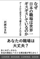 なぜ日本の職場は世界一ギスギスしているのか