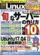 日経 Linux (リナックス) 2017年 07月号 [雑誌]