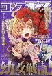 コンプエース 2017年 07月号 [雑誌]