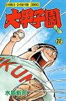大甲子園(22) (少年チャンピオンコミックス) [ 水島新司 ]