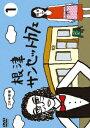 1分半劇場 根津サンセットカフェ Vol.1 [ 倉科カナ ]