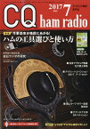 CQ ham radio (ハムラジオ) 2017年 07月号 [雑誌]