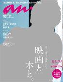 an・an (アン・アン) 2017年 7/5号 [雑誌]