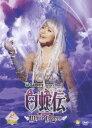 ミュージカル「白蛇伝〜White Lovers」 [ 安倍な...