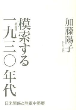 模索する1930年代新装版 日米関係と陸軍中堅層 [ 加藤陽子(日本近代史) ]
