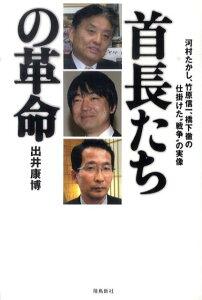 【送料無料】首長たちの革命