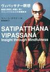 ヴィパッサナー瞑想 智慧を開発し解脱に導くマインドフルネスの実践教本 (サンガ文庫) [ マハーシ ]