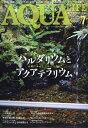 月刊 AQUA LIFE (アクアライフ) 2018年 07月号 [雑誌]