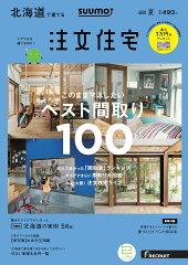 SUUMO注文住宅 北海道で建てる 2018年夏号 [雑誌]