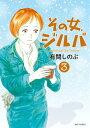 その女、ジルバ(3) (ビッグ コミックス) [ 有間しのぶ ]