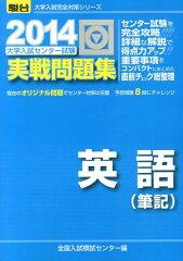 【送料無料】大学入試センター試験実戦問題集英語(筆記)(2014) [ 全国入試模試センター ]
