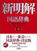 新明解国語辞典 第八版