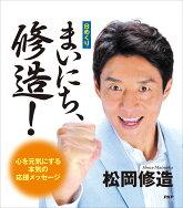 7/13『あさイチ』に松岡修造出演!