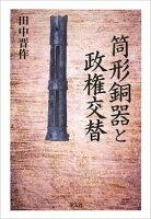 【バーゲン本】筒形銅器と政権交替