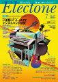 月刊エレクトーン2018年7月号