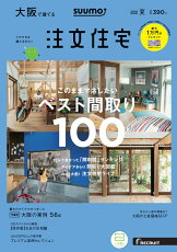 SUUMO注文住宅 大阪で建てる 2018年夏号 [雑誌]