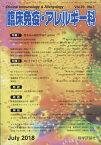 臨床免疫・アレルギー科 2018年 07月号 [雑誌]