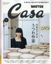 Casa BRUTUS (カーサ・ブルータス) 2018年 07月号 [雑誌]