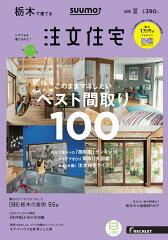 SUUMO注文住宅 栃木で建てる 2018年夏号 [雑誌]