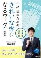 小学生のためのきれいな字になるワーク 漢字・言葉・文章