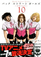 Back Street Girls 10巻